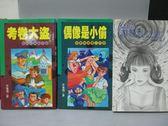 【書寶二手書T9/兒童文學_NQW】考卷大盜_偶像是小偷_洋娃娃之謎_共3本合售