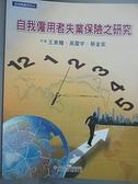 【書寶二手書T7/社會_JK1】自我僱用者失業保險之研究_王素彎, 高震宇, 蔡金宏