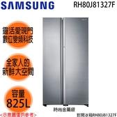 【SAMSUNG三星】825L藏鮮愛現雙門對開冰箱 RH80J81327F 免運費 送基本安裝