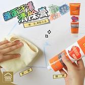 牆面汙漬清除膏 快速去汙環保安全 塗鴉清潔膏 牆面清潔劑 家用清除膏【ZA0207】《約翰家庭百貨