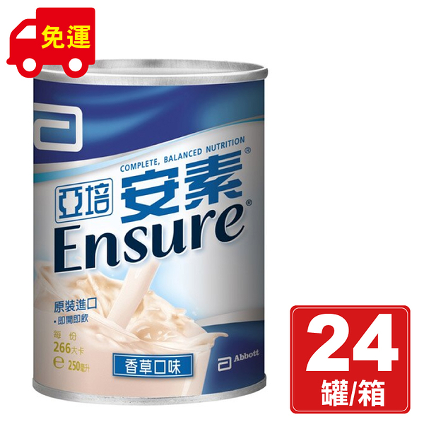 2020.07 亞培安素 香草-24罐/箱 (實體店面公司貨) 專品藥局【2005963】