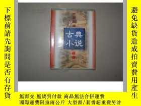 二手書博民逛書店罕見中國微型古典小說百部(76):西湖二集Y28433 延邊人民