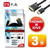 ★PX大通★HDMI轉DVI線3米 HDMI-3MMD