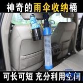 車用防水可伸縮雨傘桶 車載懸掛式雨傘套 雨傘袋【英賽德3C數碼館】