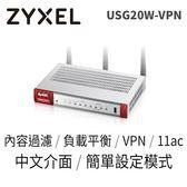 ZyXEL USG20W-VPN 防火牆 (支援Wifi)(商用