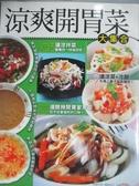 【書寶二手書T4/餐飲_QNW】涼爽開胃菜大集合_楊桃文化
