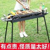 燒烤架bbq燒烤爐戶外木炭野外碳烤肉爐家用燒烤工具全套5人以上子 igo全館免運