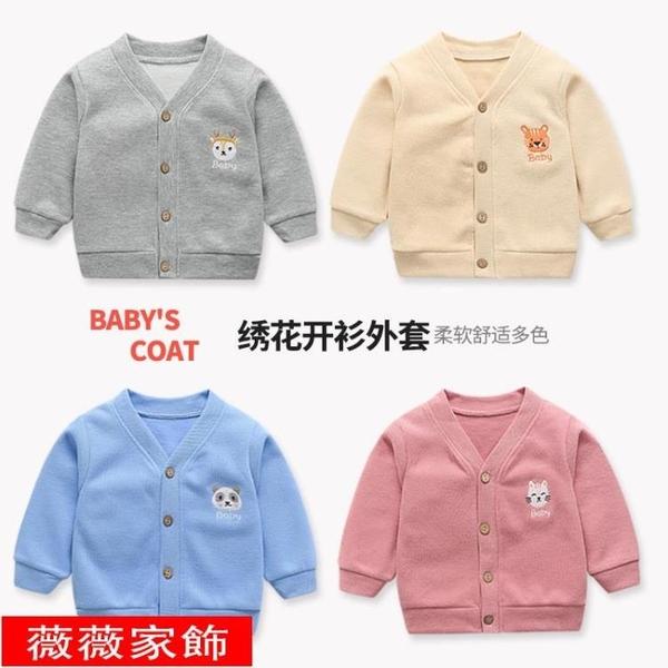兒童針織衫 春秋季新款嬰兒外套寶寶針織衫開衫單上衣男童女童秋裝長袖嬰幼兒 薇薇