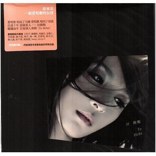 田馥甄 To Hebe   CD  (購潮8)
