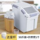 儲米桶 米桶麵粉儲存罐50斤防潮防蟲密封...