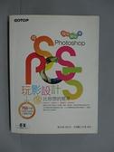 【書寶二手書T4/電腦_JLG】用Photoshop 玩影像設計比你想的簡單_鄧文淵 _附光碟