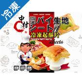 中村冷凍起酥片480G/盒【愛買冷凍】