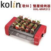 【歌林】雙層燒烤肉串專用爐 / 電烤盤 / 煎烤器 / KHL-MNR313 保固免運