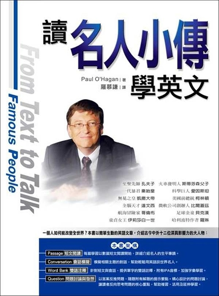 (二手書)From Text to Talk: Famous People(25K)