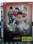 挖寶二手片-X20-073-正版VCD*動畫【第一神拳-拳王之王】-日語發音