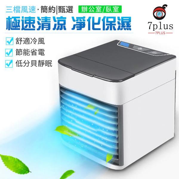 現貨   贈送5個冰水袋 方便攜帶 二代移動式冷氣機 冷風扇  冷風機 USB迷你風扇 水冷空調扇 水冷扇