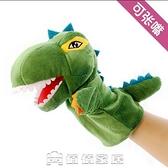 恐龍手偶玩具可張嘴腹語娃娃鯊魚動物安撫套手公仔早教互動幼兒園