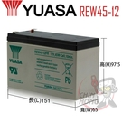 【CSP】YUASA湯淺REW45-12精密機械.UPS不斷電.UPS.不斷電.循環充電.浮動充電