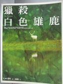【書寶二手書T9/翻譯小說_OHY】獵殺白色雄鹿_呂婉君, C.W.尼可
