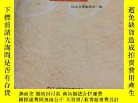 二手書博民逛書店罕見郭豫適先生八十華誕紀念文集058Y184773 紀念文集編委