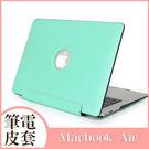 蘋果 Macbook Air 13吋 皮套 筆電皮套 蘋果筆電套 一體成形 散熱孔