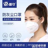 口罩一次性防塵透氣男女防工業粉塵打磨灰粉不可清洗易呼吸防霧霾 造物空間