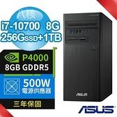 【南紡購物中心】期間限定!ASUS華碩Q470商用電腦i7-10700/8G/256G SSD+1TB/P4000/Win10專業版/3Y