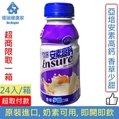 亞培安素高鈣 香草少甜口味 24瓶/箱◆德瑞健康家◆