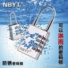 NBYT304不銹鋼室外戶外防水防銹箱包柜子大門小迷你銅密碼鎖掛鎖 快速出貨