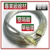 US-24 (50公分) USB2.0 A公-MINI 5P公鍍金透明強化線