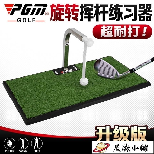室內高爾夫 PGM 升級版 室內高爾夫 揮桿練習訓練器 360°旋轉 帶吸盤 打擊墊YTL 星際小鋪