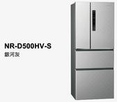 «贈安裝/0利率»Panasonic 國際牌500L 1級能效 Ag銀除菌 變頻四門冰箱 NR-D500HV-S【南霸天電器百貨】