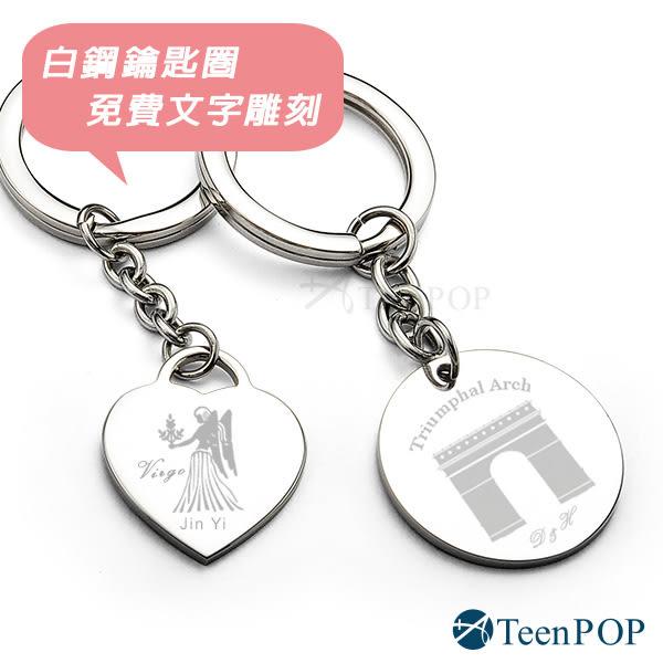 鑰匙圈 ATeenPOP 送刻字 情侶對飾 珠寶白鋼 客製 刻字吊牌 愛心圓牌 *單個價格*情人節禮