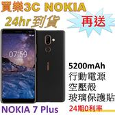 Nokia 7 Plus 手機 64G,送 5200mAh行動電源+空壓殼+玻璃保護貼,24期0利率,聯強代理