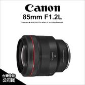 送禮券+保護鏡+延長保固~8/31 Canon RF 85mm F1.2L USM DS鍍膜 散景 定焦鏡 公司貨【可分24期】