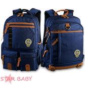 STAR BABY-學生書包 旅行後背包 輕量多夾層 功能性後背包 大人/小孩皆可用