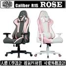 [地瓜球@] Cooler Master Caliber R1S ROSE 電競椅 電腦椅