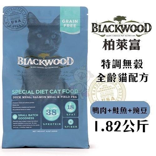 *WANG*BLACKWOOD柏萊富 特調無穀全齡貓配方(鴨肉+鮭魚+碗豆)1.82kg‧優質鴨肉及魚肉蛋白質‧貓糧