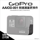 GoPro Hero7 側邊護蓋更換件 AAIOD-001 Hero 7 保護蓋 側邊蓋 公司貨★可刷卡★薪創數位