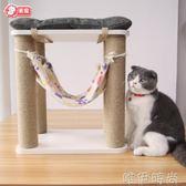 貓跳台 劍麻貓抓板磨爪器貓爬架帶棉麻墊貓吊床凳子貓窩igo 唯伊時尚