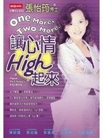 二手書博民逛書店 《ONE MORE,TWO MORE, 讓心情 HIGH 起來》 R2Y ISBN:9571330663│張怡筠