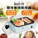 【歌林】KOLIN 煮烤兩用鍋/電火鍋