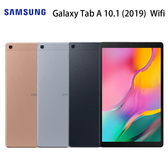 三星 SAMSUNG Galaxy Tab A 10.1 (2019) Wi-Fi 3G/32G-金/銀/黑~[24期0利率]
