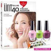 UNT指尖心機,40款手殘女孩的時尚美甲提案(附贈UNT指甲油,淡粉紅、蘋果綠、紫羅蘭)
