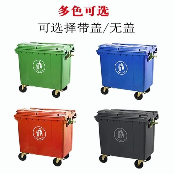 環衛垃圾桶660升L大型掛車桶大號戶外垃圾箱市政塑料環保垃圾桶 中秋特惠「快速出貨」