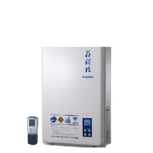 (無安裝)莊頭北16公升數位式恆溫分段火排DC強制排氣熱水器桶裝瓦斯TH-8165FE_LPG-X