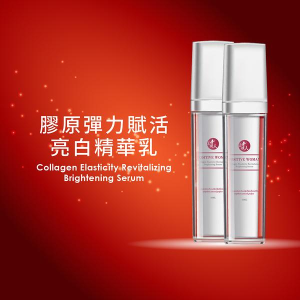 【POSITIVE WOMAN】【正的女人】 膠原彈力賦活亮白精華乳 Collagen Elasticity Revitalizing Brightening Serum