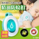 韓國 mosquito 精油 驅蚊 防蚊扣 防蚊貼 孕婦寶寶 皆可使用 隨機出貨(W96-0155)