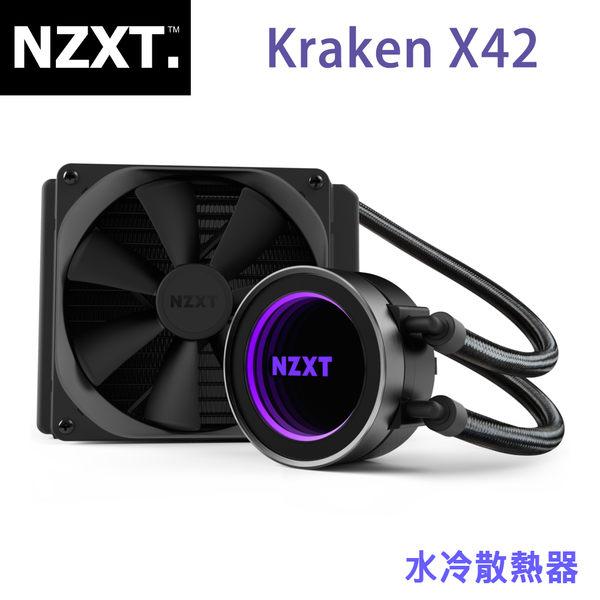 【免運費】NZXT 恩傑 Kraken X42 水冷散熱器 / NZ-X42