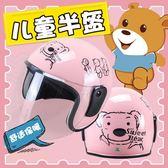機車頭盔安全帽兒童頭盔電動電瓶機車男女小孩寶寶安全帽半盔/E家人